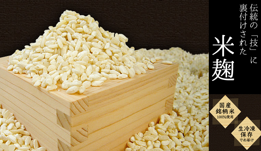 伝統の技に裏付けされた米麹