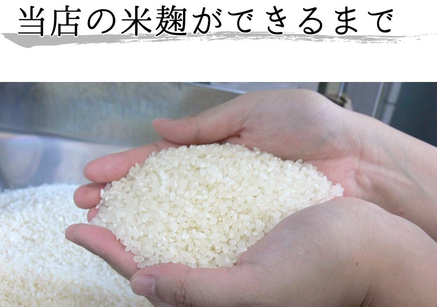 当店の米麹ができるまで