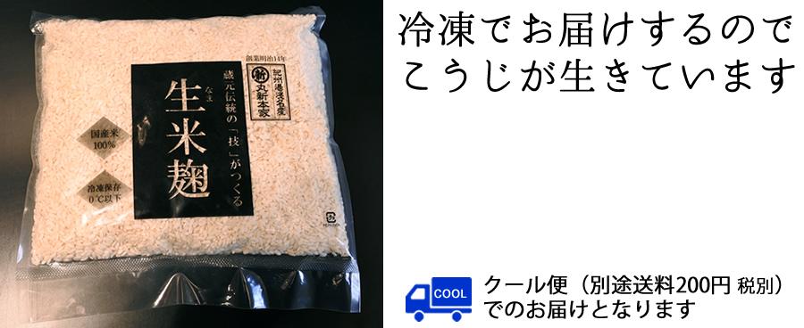 冷凍でお届けするので米麹が生きています