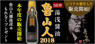 数量限定!湯浅醤油魯山人2017販売中!魯山人醤油読本もれなくプレゼント!