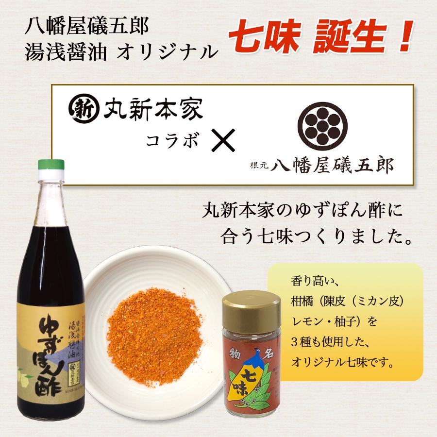 七味 八幡屋礒五郎 湯浅醤油オリジナル