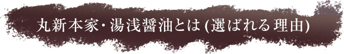 丸新本家・湯浅醤油とは(選ばれる理由)