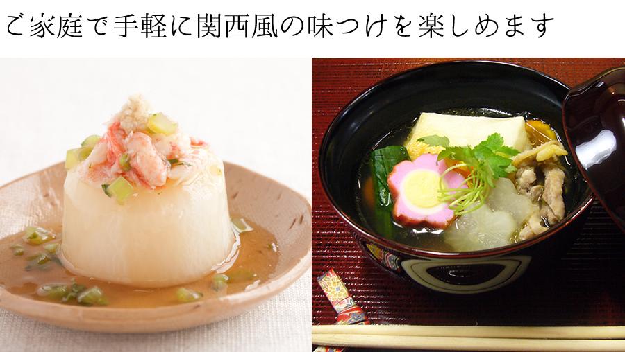 だし入り白しょうゆがあれば、ご家庭で簡単に関西風の味付けを楽しめます