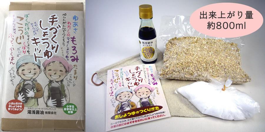 手作り醤油キット