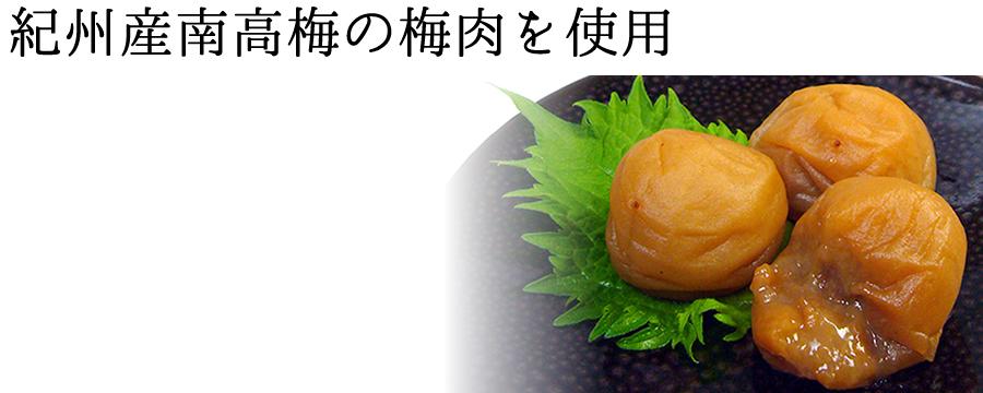 和歌山県産の南高梅梅肉を使用