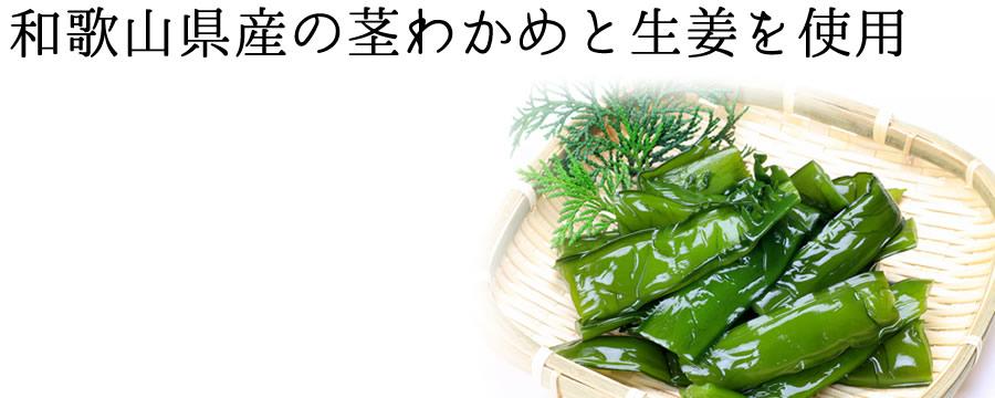和歌山県産の茎わかめを使用