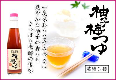 ゆずぽん酢 熱々のお鍋に 搾りたて湯浅醤油と和歌山のゆず使用