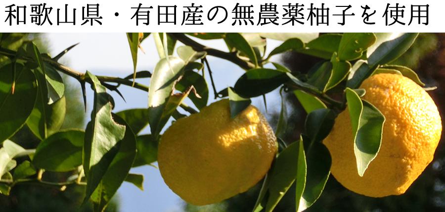 和歌山有田の無農薬ゆずを使用